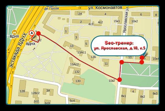 Схема проезда к офису компании SEO Тренер
