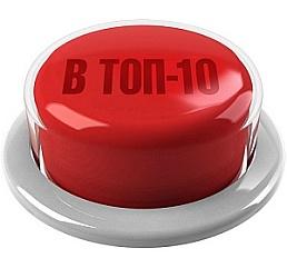 Выберите компанию «SEO Тренер», и мы продвинем Ваш сайт в ТОП-10!